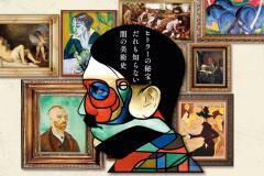 ヒトラーは、なぜ美術品の略奪に執着したのか!?ヒトラーの思想の背景と略奪された美術品がたどった闇の美術史に迫る映画が公開