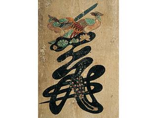 開館30周年記念 ハコビ・グランド・コレクション「文字と記号セレクション」