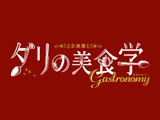 特別展「ダリの美食学(ガストロノミー)」