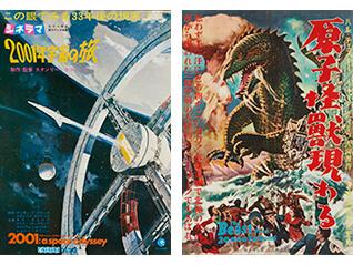 ポスターでみる映画史Part3 SF・怪獣映画の世界