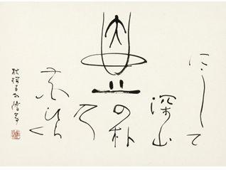文字と記号の織りなす世界+六つのものがたり