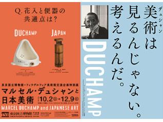 東京国立博物館・フィラデルフィア美術館交流企画特別展「マルセル・デュシャンと日本美術」