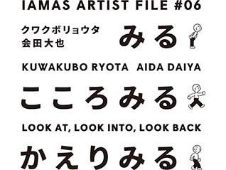 IAMAS ARTIST FILE #06 みるこころみるかえりみる クワクボリョウタ 会田大也
