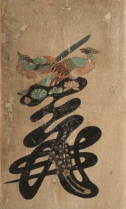 ハコビ・コレクションの文字と記号 北海道立函館美術館-1