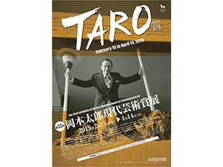 企画展 「第22回岡本太郎現代芸術賞(TARO賞)」