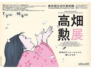 高畑勲展─日本のアニメーションに遺したもの Takahata Isao : A legend in Japanese Animation