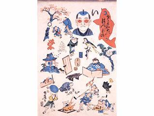 なぞなぞ絵解き 判じ絵展―江戸の庶民と知恵比べ―