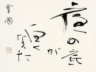 金子鷗亭「川端文学燦文集」