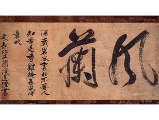 館蔵 秋の優品展―筆墨の躍動―