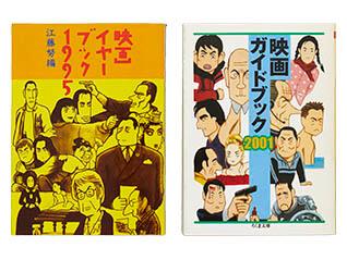 キネマ旬報創刊100年記念 映画イラストレーター 宮崎祐治の仕事
