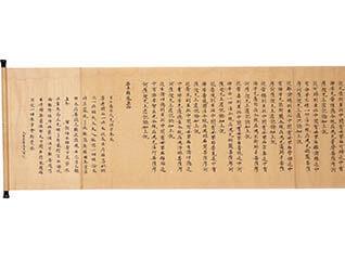 入門 墨の美術―古写経・古筆・水墨画―