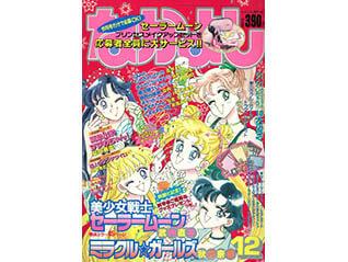創刊65周年記念『なかよし』展 ~乙女には恋と夢(ファンタジー)が必要だ☆~