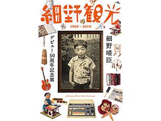 細野晴臣デビュー50周年記念展「細野観光1969-2019」