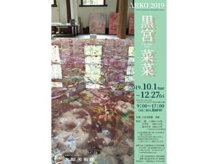 ARKO2019 黒宮菜菜
