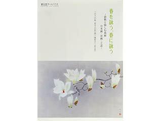 春を詠う、春に詠う-詩歌と愉しむ美術 日本画・洋画・工芸-