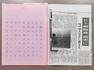 松澤 宥《80年問題》