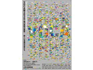 VOCA展2020 現代美術の展望ー新しい平面の作家たち The Vision of Contemporary Art 2020