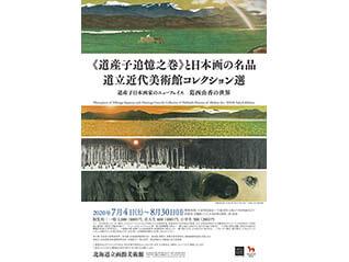 《道産子追憶之巻》と日本画の名品 道立近代美術館コレクション選