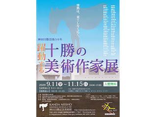 神田日勝没後50年 躍動する十勝の美術作家展