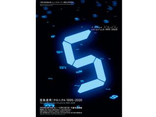 千葉市美術館拡張リニューアルオープン・開館25周年記念 宮島達男 クロニクル 1995−2020