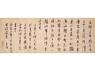 開館60周年記念名品展Ⅲ 祈りの造形 ―古写経・墨跡・古版本―