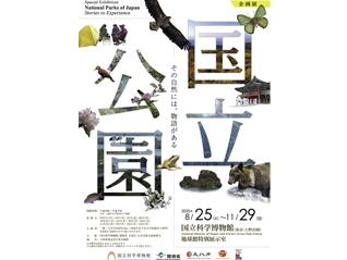 企画展「国立公園 -その自然には、物語がある-」