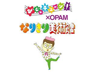 大分県立美術館 開館5周年記念事業 びじゅチューン!×OPAM なりきり美術館