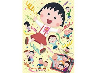 アニメ化30周年記念企画 ちびまる子ちゃん展