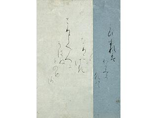 平安書道研究会800回記念特別展 平安古筆の名品 ―飯島春敬の観た珠玉の作品から―