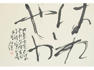 上野アーティストプロジェクト2020「読み、味わう現代の書」