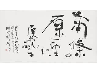 東京都美術館コレクション展「読み、味わう昭和の書」