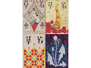 夢二デザイン1910-1930  ー千代紙から、銀座千疋屋の図案までー