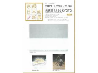 京都 日本画新展2021