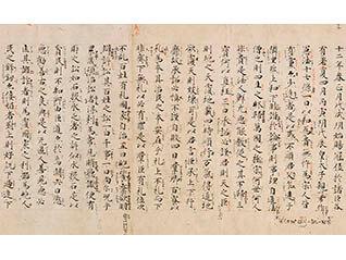 日本書紀成立1300年記念 特集展示 国宝「日本書紀」と東アジアの古典籍