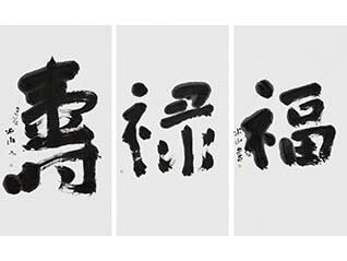 生誕200年 三輪田米山展―天真自在の書―