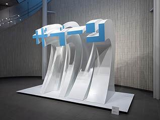 第3回本郷新記念札幌彫刻賞受賞記念 高橋喜代史展 言葉は橋をかける