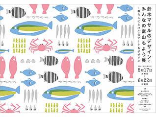 鈴木マサルのデザインとみんなの富山もよう展 ―暮らしにとけこむアート&デザイン