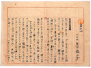 特設展「文学の中の富士山」