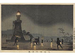 収蔵作品による 小林清親展【増補】-サプリメント-