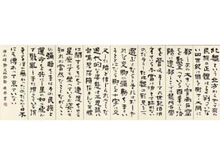 開館30周年 生誕110年記念 金子鷗亭の世界