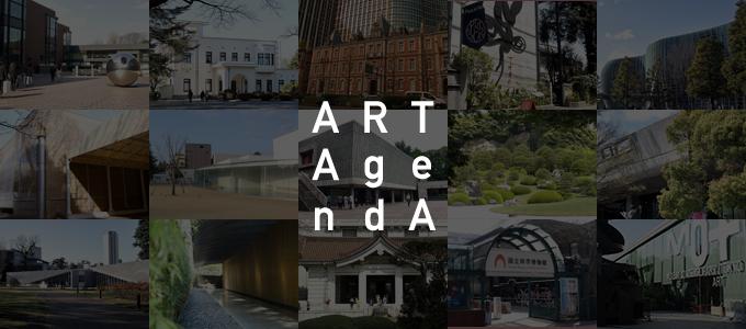 美術館・展覧会情報サイト アートアジェンダ
