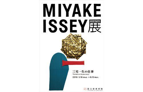 MIYAKE ISSEY展: 三宅一生の仕事 国立新美術館-11