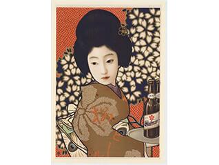 サカツ・コレクション 日本のポスター芸術:明治・大正・昭和の彩り