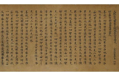 館蔵 秋の優品展 大般若経と禅宗 五島美術館-1