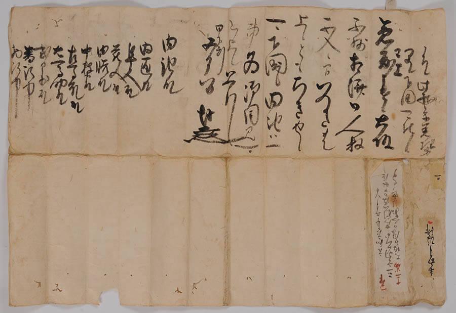 熊本大学永青文庫研究センター設立10周年記念 細川家と「天下泰平」-関ケ原からの40年- 永青文庫-5