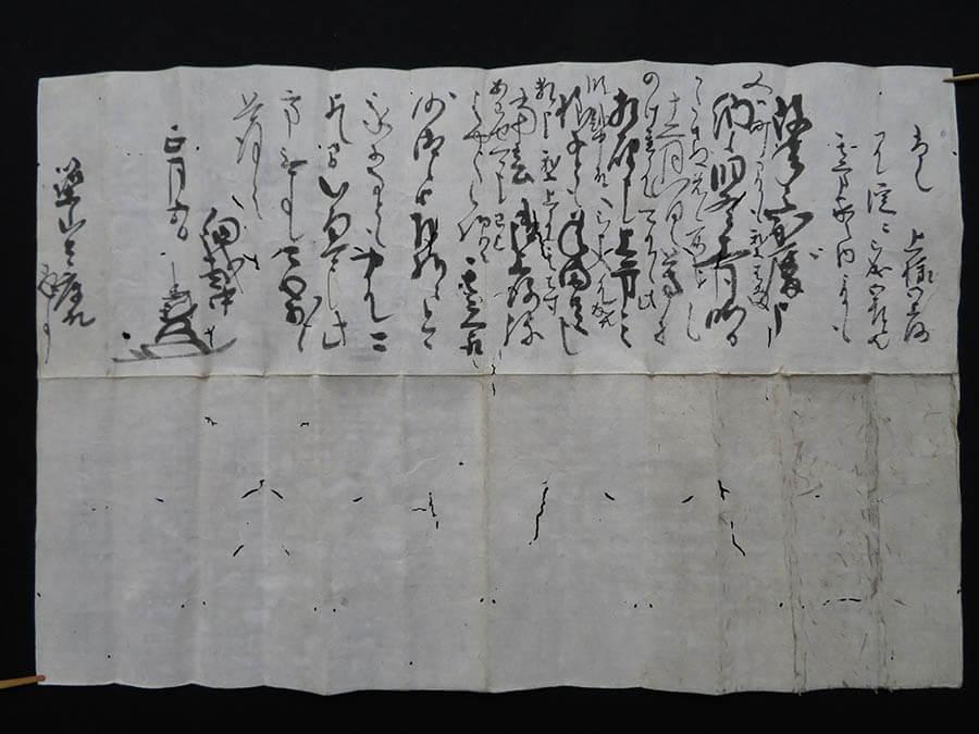 熊本大学永青文庫研究センター設立10周年記念 細川家と「天下泰平」-関ケ原からの40年- 永青文庫-8
