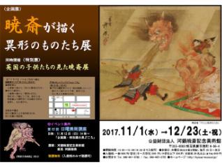 埼玉県の美術館 | 公益財団法人 ...
