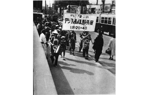 九州派展 戦後の福岡で産声を上げた、奇跡の前衛集団。その歴史を再訪する 福岡市美術館-11