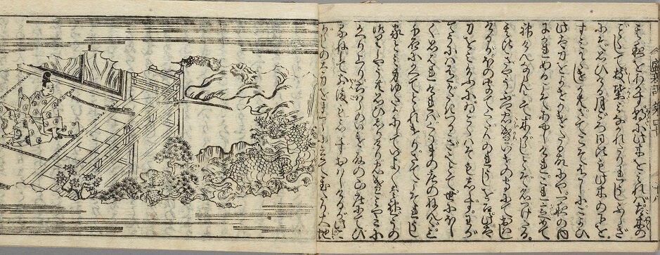 平成30年度第2回企画展「平家物語 妖しくも美しき」 国立公文書館-2