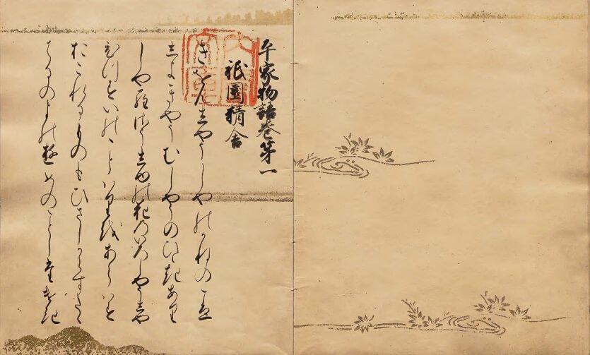 平成30年度第2回企画展「平家物語 妖しくも美しき」 国立公文書館-1